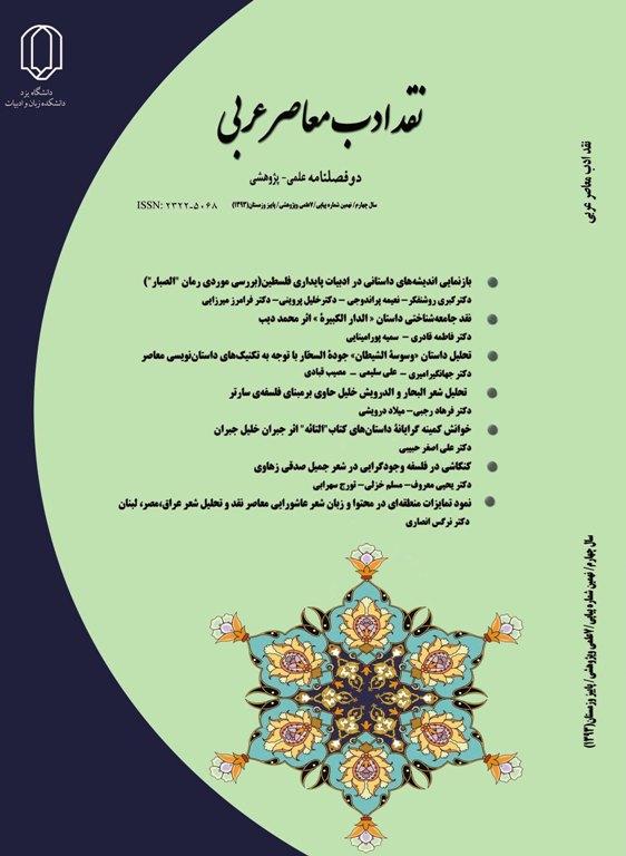 نقد ادب معاصر عربی